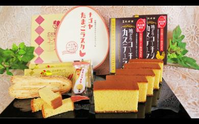 長﨑堂コーチン菓子詰合せ